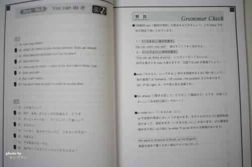 英語が話せるようになる30日間英語脳育成プログラムのテキスト内容