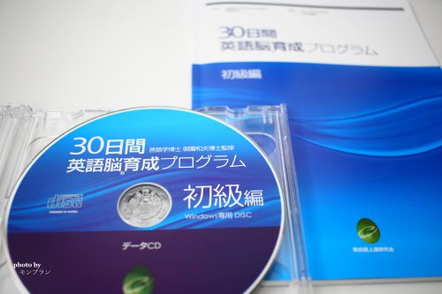 英語が話せるようになる30日間英語脳育成プログラム初級編のCD