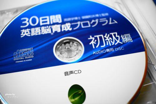 英語が話せるようになる30日間英語脳育成プログラムの音声CD
