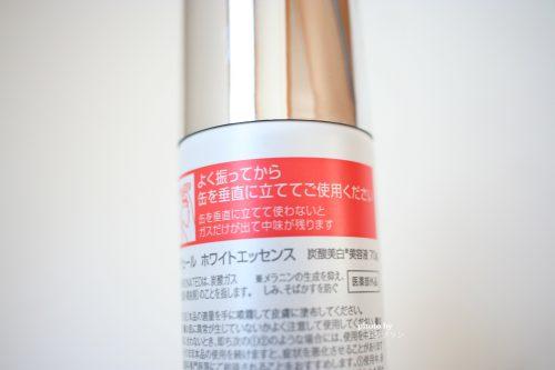 炭酸美容液肌ナチュール ホワイトエッセンスの使い方