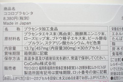 ココロプラセンタの原材料名