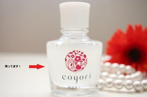 美容オイルコヨリの使い方は白く濁るまで振るのがポイント