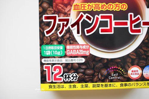 血圧が高めの方のGABA入りファインコーヒー