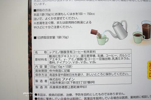 血圧が高めの方のファインコーヒーの原材料名