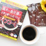 【血圧が高めの方のファインコーヒー】血圧を下げる効果のあるギャバ入りコーヒー