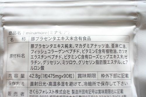 ミナモアの原材料名