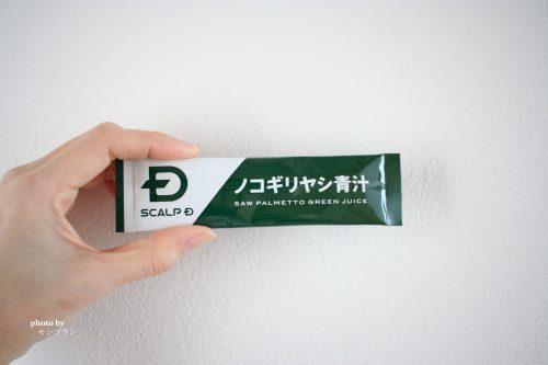 個包装が便利なノコギリヤシ青汁