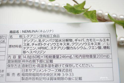 ネムリナの原材料