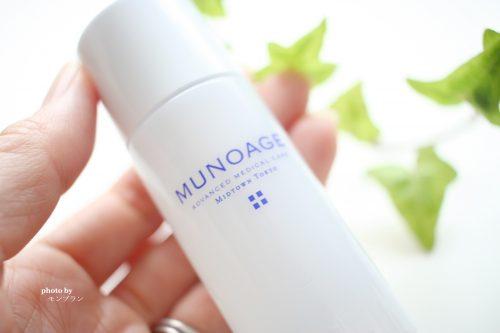 ミューノアージュの化粧水