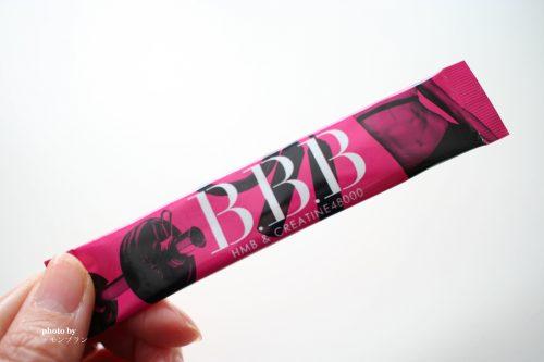 個包装が便利なBBB