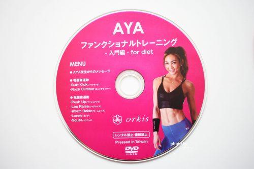 1日10文で痩せるAYAのトレーニングDVD