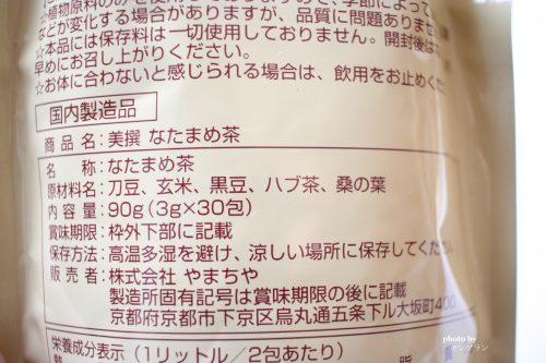 京都やまちやのなたまめ茶の原材料名