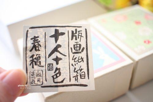 徳力さんの版画紙箱