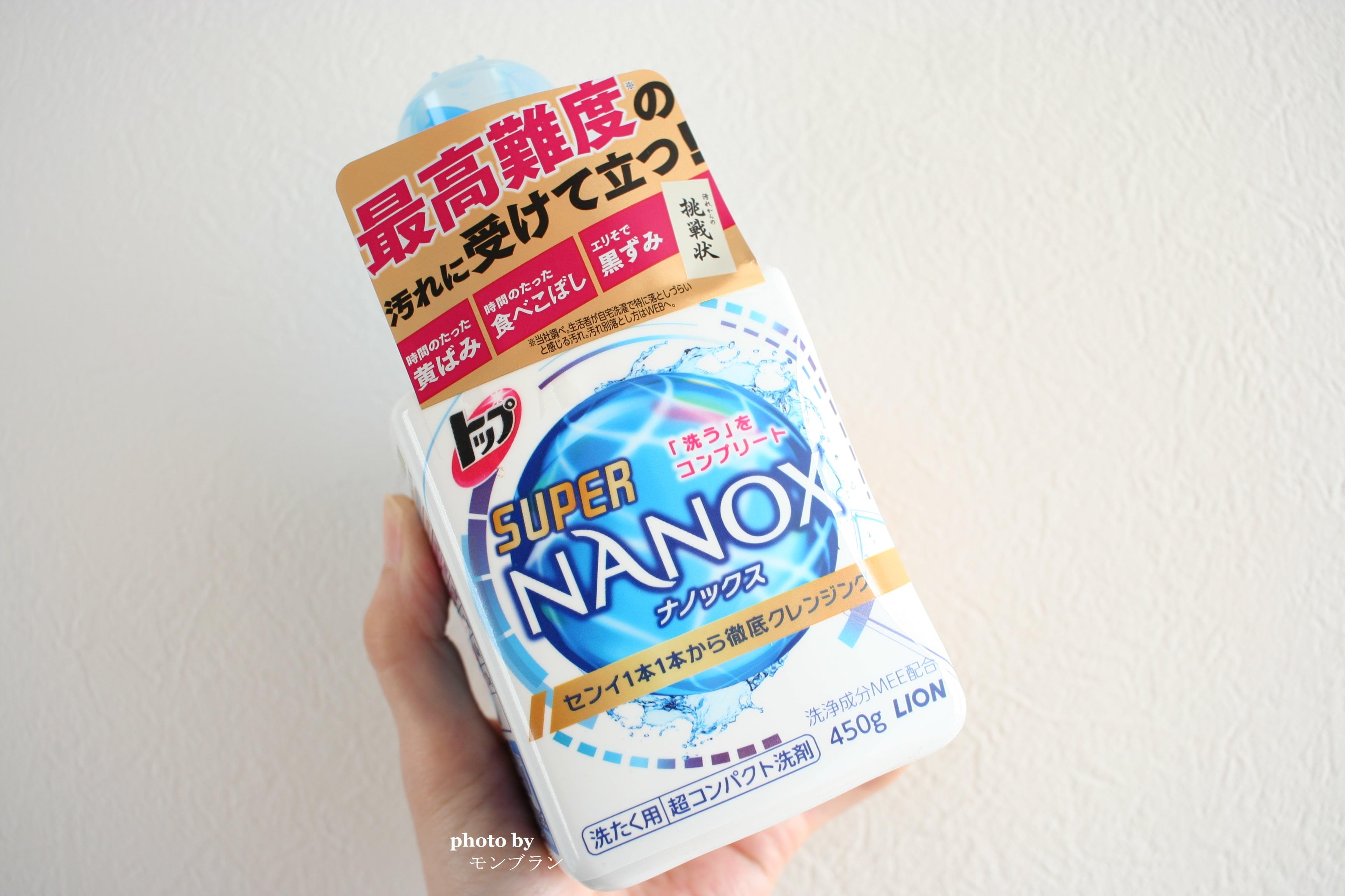 ニノが最高何度の汚れに受けて立つ!スーパーナノックス