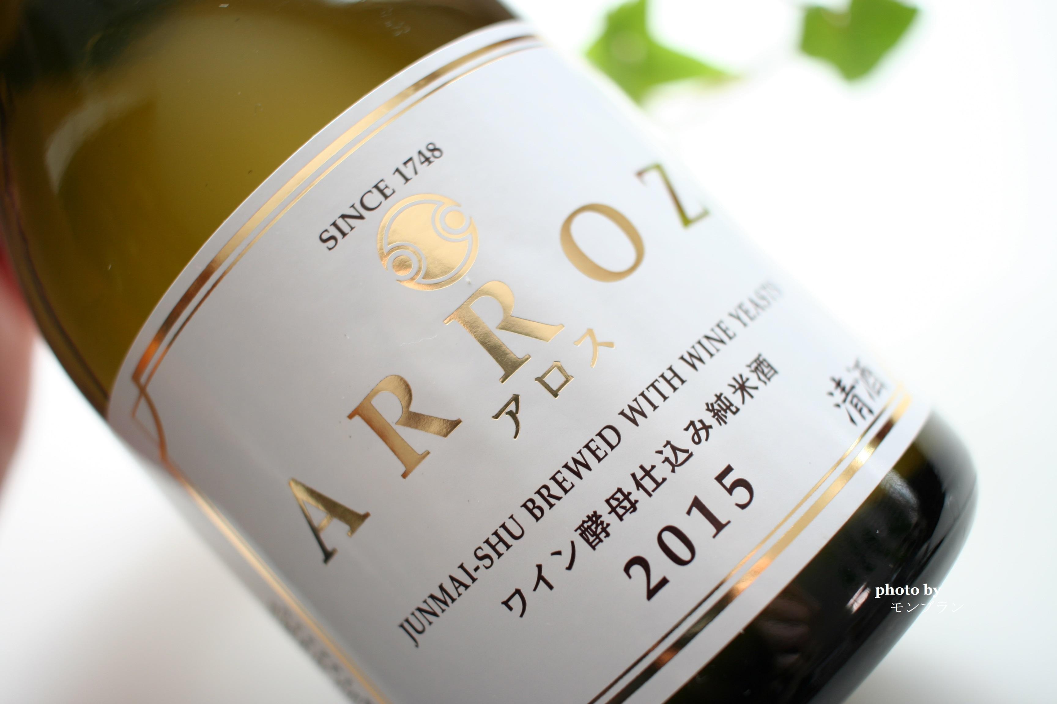 白ワインのような日本酒アロス
