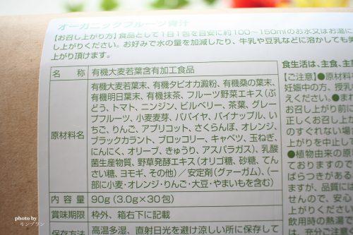 オーガニックフルーツ青汁の原材料名
