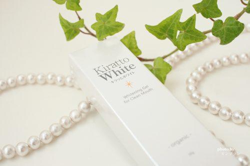 ホワイトニング歯磨き粉キラッとホワイト