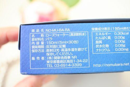 ノムバラの原材料