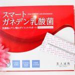 スマートガネデン乳酸菌の口コミ:ダイエット効果のある乳酸菌サプリ