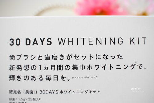 集中的に歯を白くする美歯口30DAYSホワイトニングキット