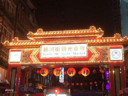 台湾旅行記饒河街(ラオフージエ)夜市