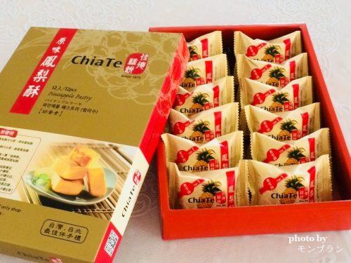 台湾おすすめのお土産パイナップルケーキ