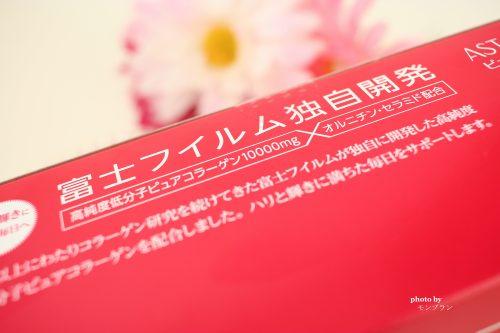 富士フイルムの作ったコラーゲンドリンクアスタリフトピュアコラーゲン10000