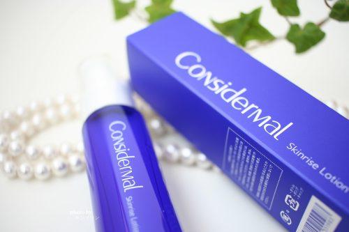 小じわや乾燥肌に効果のあるコンシダーマル