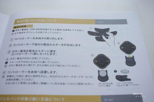 ライザップ腹筋ベルト3Dシェイパーの説明書