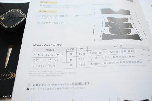 ライザップ腹筋ベルト3Dシェイパーのプログラム
