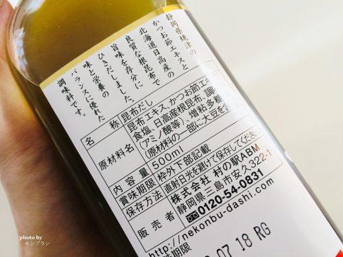静岡県産ねこんぶだしの原材料