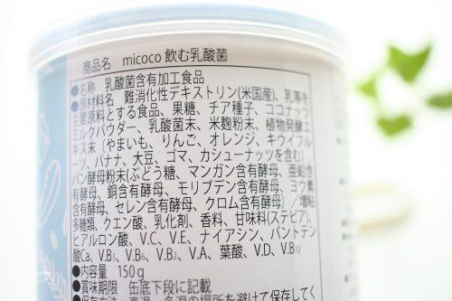 ミココ飲む乳酸菌の全成分