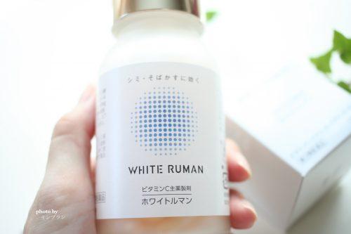 シミそばかすに効くお薬ホワイトルマン