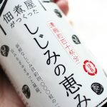 【サンコウフーズのしじみの恵み】簡単おいしいしじみ汁(レシピ)ギフトにもおすすめ