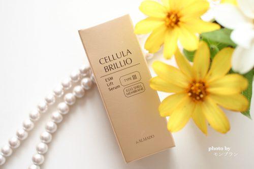 チェルラーブリリオ卵殻膜リフトセラムを最安値で買う方法