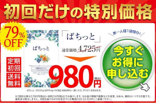 ぱちっとを980円で買う方法