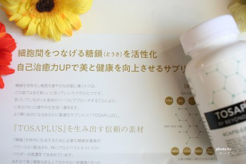 糖鎖サプリトウサプラスの効果をレビュー