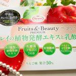 【キレイの植物発酵エキスと乳酸菌】便秘解消効果のあるたらみの美容ゼリー