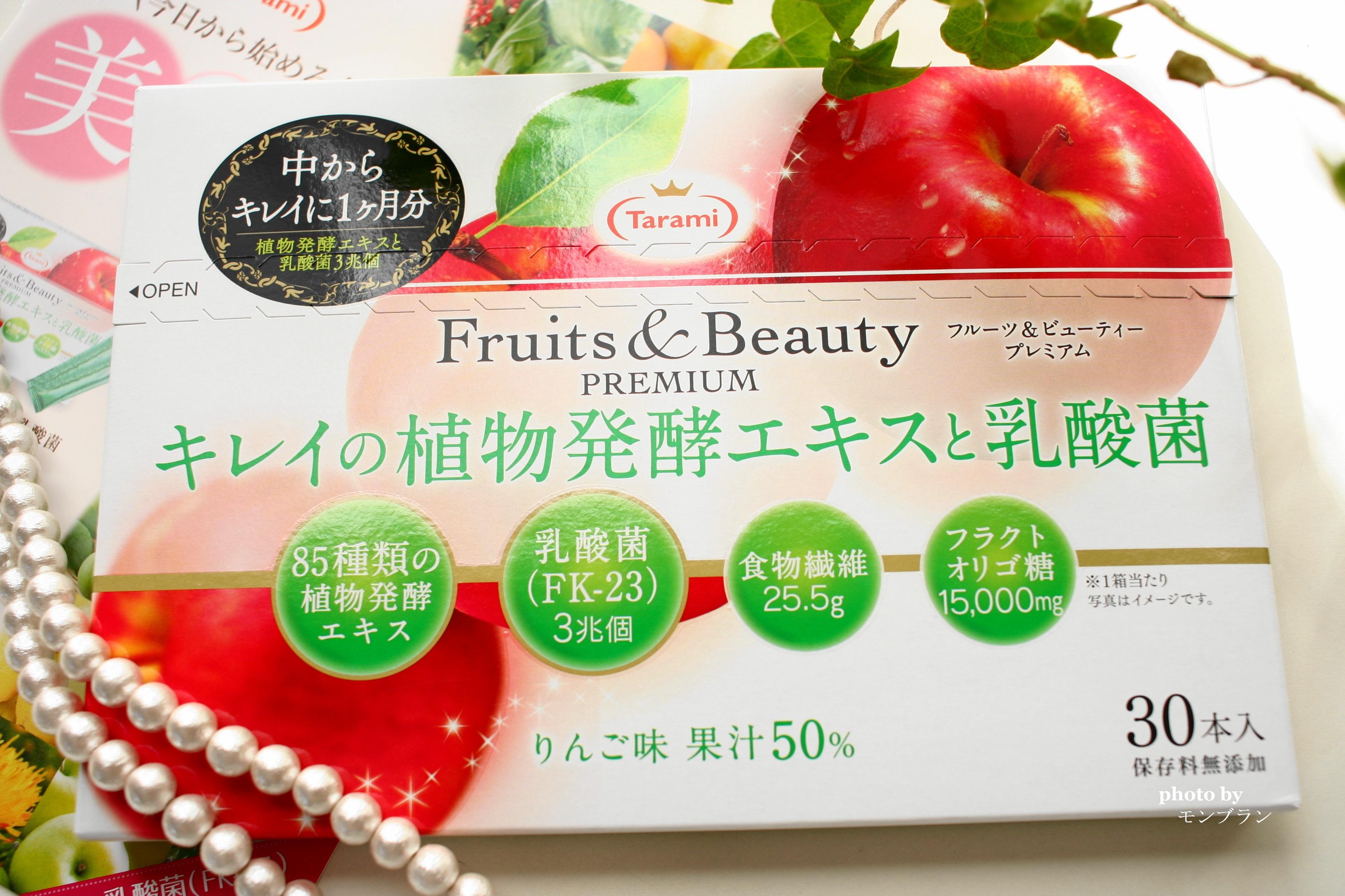 たらみの美容ゼリーキレイの植物発酵エキスと乳酸菌の口コミ
