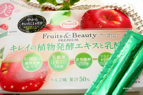 キレイの植物発酵エキスと乳酸菌を最安値で買う方法