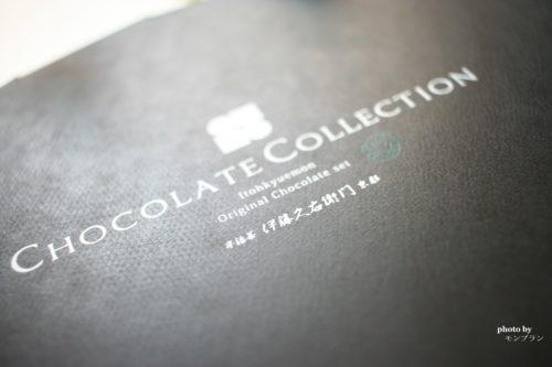 ショコラコレクションのこだわり