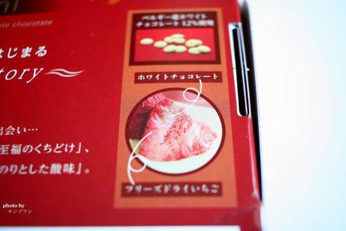 えびせん家族のいちごチョコレート福味