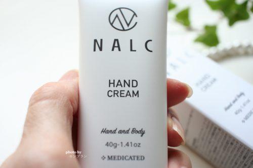 ナルク薬用ヘパリンハンドクリームの口コミ