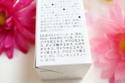フェロモン香水ヴィヤンフローラルの全成分