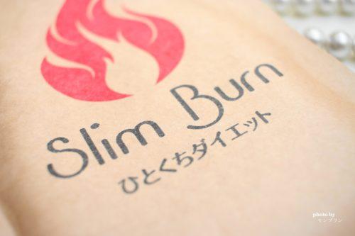脂肪を燃やす効果のあるスリムバーン