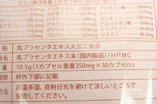 桜肌×馬プラセンタ純度100%の全成分