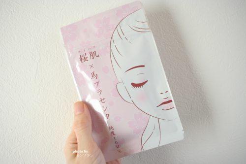 30代からのおすすめ美容サプリ桜肌×馬プラセンタ純度100%