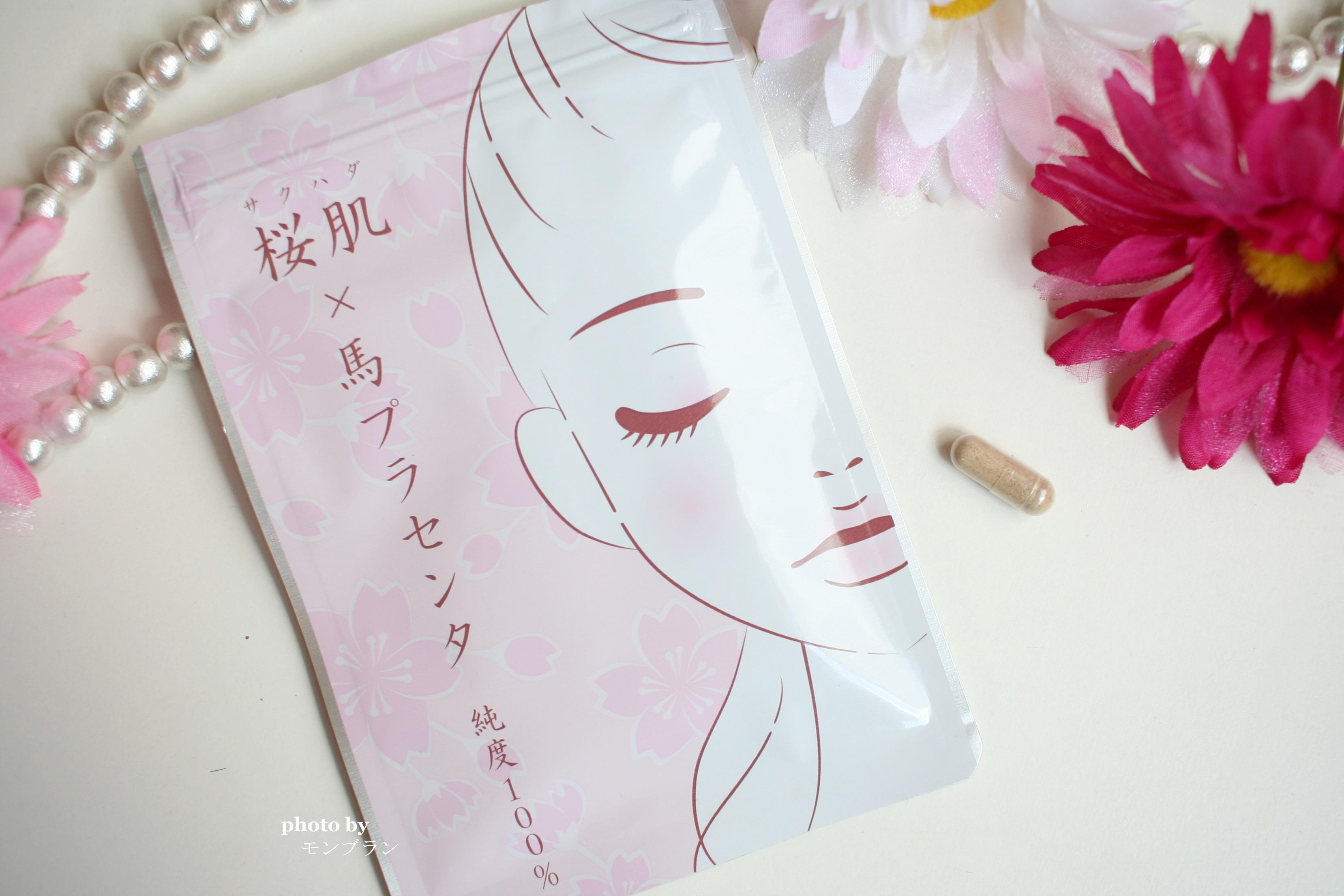 桜肌×馬プラセンタ純度100%を最安値で買う方法