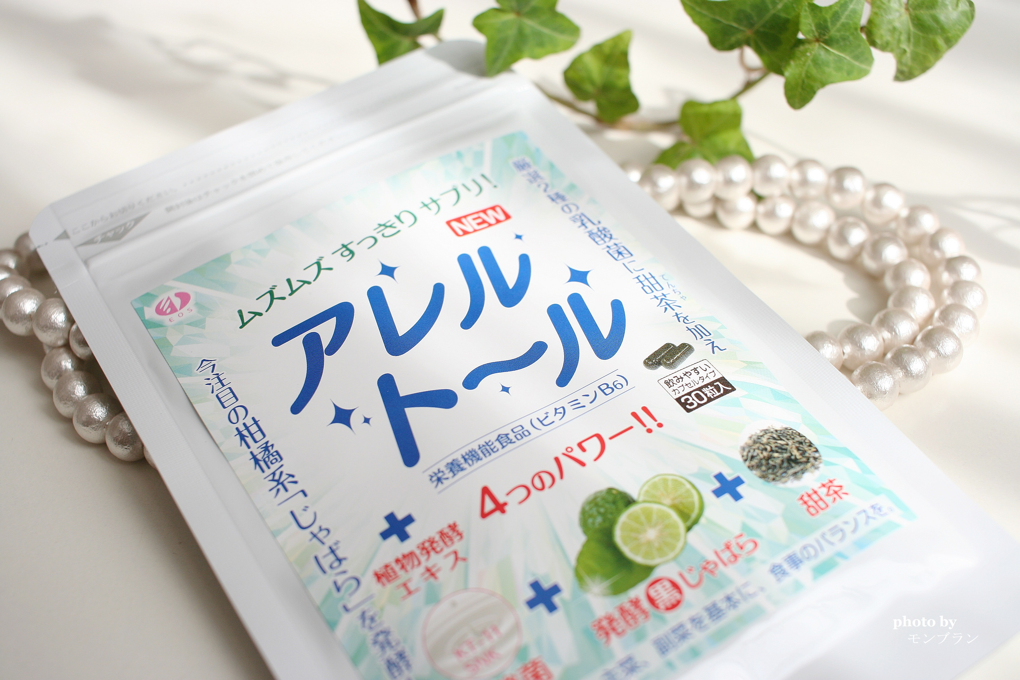 花粉症や鼻炎対策サプリメントアレルトールの口コミ