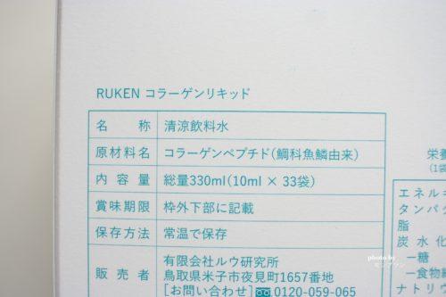 RUKENコラーゲンリキッドの原材料